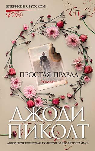 Простая правда (Джоди Пиколт) (Russian Edition)