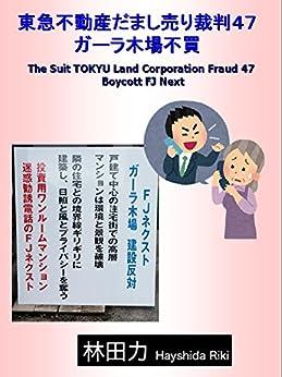 Boycott Gala Kiba (Japanese Edition) by [Hayashida Riki]