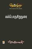 கல்பொருசிறுநுரை / KalporuSirunurai (வெண்முரசு / Venmurasu Book 25) (Tamil Edition)