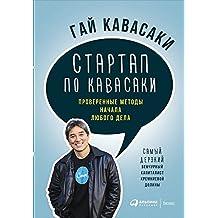 Стартап по Кавасаки: Проверенные методы начала любого дела (Russian Edition)