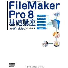 FileMaker Pro8 基礎講座 For Win/Mac