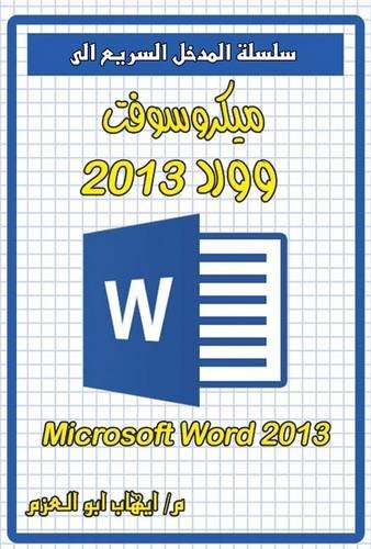Microsoft Word 2013 (Quick Entrance to)