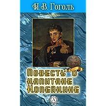 Повесть о капитане Копейкине (Russian Edition)