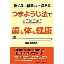 nukuna kezuruna kiruna tsumayoujihoudehamokaradamokenkou (Japanese Edition)