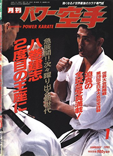 monthly-power-karate-illustrated-january-1995-kyokushin-karate-collection-japanese-edition