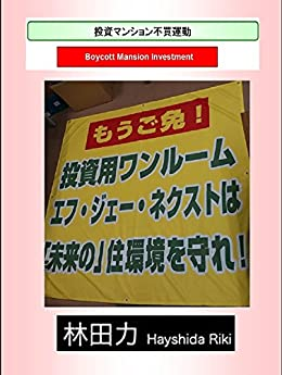 Boycott Mansion Investment (Makuraishido) (Japanese Edition) by [Hayashida Riki]