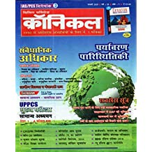 Civil Service Chronicle Magazine Pdf