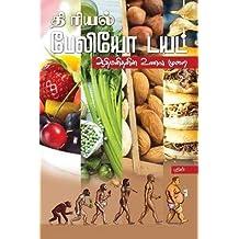 The Real Paleo Diet தி ரியல் பேலியோ டயட் (ஆதிமனிதனின் உணவு முறை) (Diet)