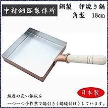 Sartén japonesa de cobre para la tortilla japonesa 18cm (para GAS/ Importado de Japon)