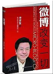 Wei Bo - Gaibian yiqie