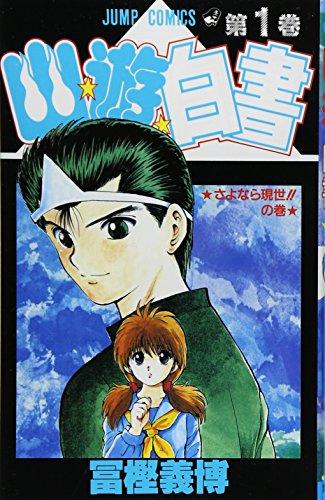 Yu Yu Hakusho Vol. 1 (Yuyu Hakusho) (in Japanese)