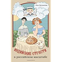 Indian Pleasures by Russian Measures: A Short Novel (Russian Edition)