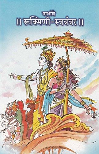 रुक्मिणी स्वयंवर ( Rukmini Swayamwar )  (Marathi Edition)