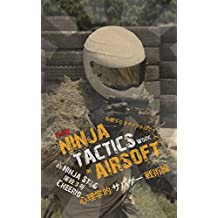 How Ninja Tactics work in Airsoft by Ninja St☮g: How he pulled off 503 melees in a year in 2015 (How Ninja Tactics work in Airsoft?) (English Edition)
