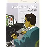 Al-qutayrat al-bayda  B2, Lengua árabe