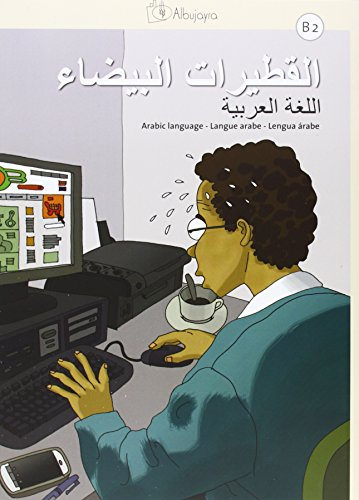 Al-qutayrat al-bayda  B2, Lengua árabe por J. David Aguilar Cobos