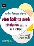 Kendriya Vidyalaya Sangathan (KVS) LOWER DIVISION CLERK & STENOGRAPHER (Grade 2) Bharti Pariksha