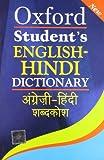 English-Hindi Students Dictionary (New)