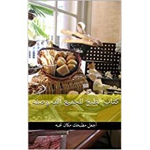 كتاب الطبخ  للجميع ألف وصفه: تعلم الطبخ (Arabic Edition)