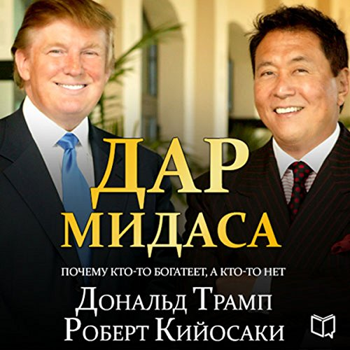 midas-touch-why-some-entrepreneurs-get-rich-and-why-most-dont-russian-edition