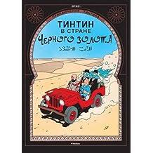 Tintin in Russian: Land of Black Gold / Tintin v Strane Chernogo Zolota