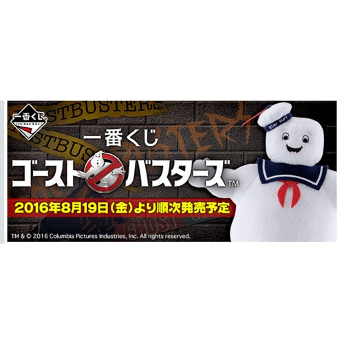most-lottery-ghostbusters-a-prize-marshmallow-man-dole-single-item