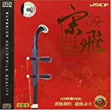 Song Fei Er Hu Yan Zou Zhuan Ji DSD (CD + VCD) (China Version)