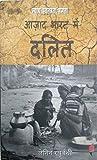 Nyay, Swtantra, Samta, Azad Bharat Mein Dalit, Lenin Raghuwanshi [Paperback] [Jan 01, 2017] Frontpage Pub.