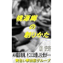 tougenkyou no tukurikata (Japanese Edition)