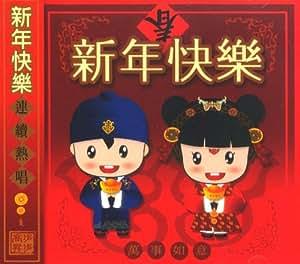Xin Nian Kuai Le Lian Xu Re Chang [DE Import]