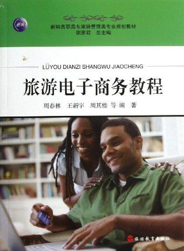 新编高职高专旅游管理类专业规划教材:旅游电子商务教程