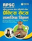RPSC Senior Teacher Grade 2 Exam Practice Sets Social Science Paper 2