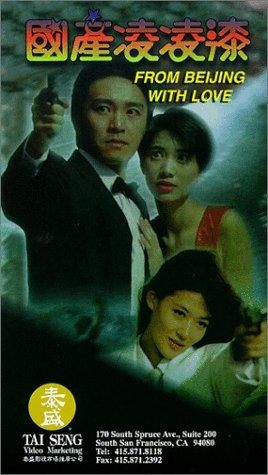 Preisvergleich Produktbild Gwok chaan Ling Ling Chat [VHS]