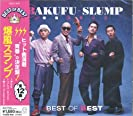 GOLDEN☆BEST ALL SINGLES [Disc 2]