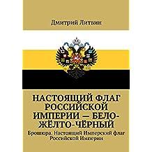Настоящий флаг Российской Империи — бело-жёлто-чёрный: Брошюра. Настоящий Имперский флаг Российской Империи