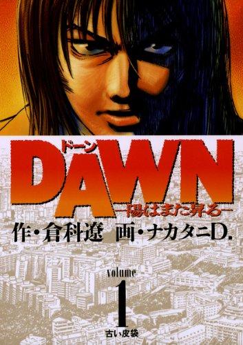 DAWN(ドーン)(1) (ビッグコミックス)