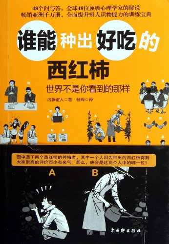 Genuine Books 9787807337614 who grow tasty tomatoes : the world is not what you see(Chinese Edition)