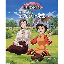 ナンとジョー先生―若草物語 (絵本アニメ世界名作劇場)