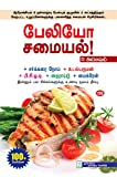 பேலியோ சமையல் - அசைவம் : Paleo Samayal - Asaivam (Tamil Edition)