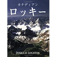 The Canadian Rockies (Japanese Trade Paperback)
