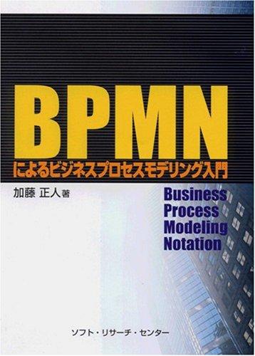 BPMNによるビジネスプロセスモデリング入門