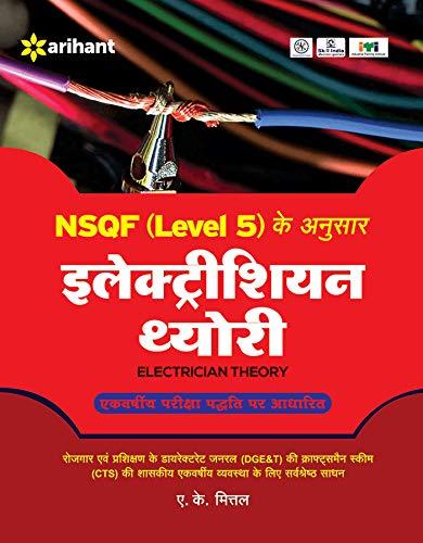 NSQF (Level 5) ke anusar Electrician Theory Ek varshiya padhati pe aadharit