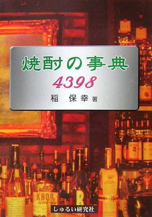 Shochu no jiten 4398 : Sekai ni hokoru nihon no shochu howaito supirittsu.