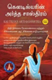 Kautilya's Arthashastra (TAMIL Edition)