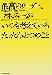 Saikō No Rīdā Manejā Ga Itsumo Kangaeteiru Tatta Hitotsu No Koto