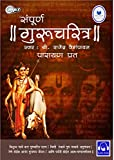 #8: Sampurna Gurucharitra