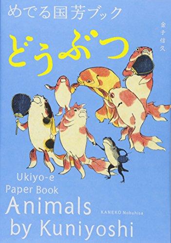 Animals by Kuniyoshi : Ukiyo-e Paper Book par Nobuhisa Kaneko