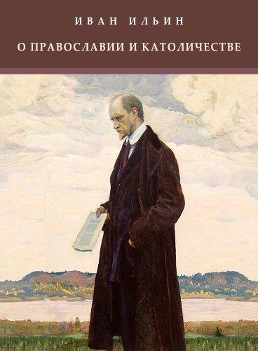 O pravoslavii i katolichestve: Russian Language por Ivan Il'in