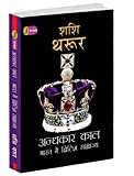 #7: Andhkaar Kaal: Bharat Mein British Samrajya