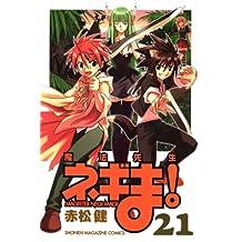 魔法先生ネギま!(21) (講談社コミックス)